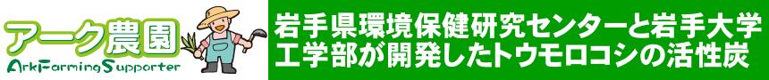 日本初!トウモロコシの活性炭通販オンラインショップ アーク農園