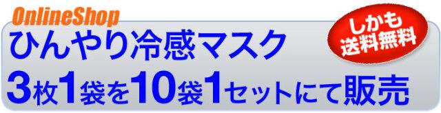 【送料無料】ひんやり冷感マスク10袋1セット(30枚)1袋あたり498円(税抜)