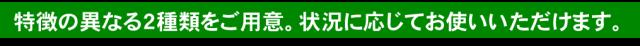 特徴の異なる2種類のトリコデルマ菌